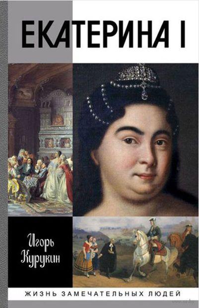 Екатерина I — фото, картинка