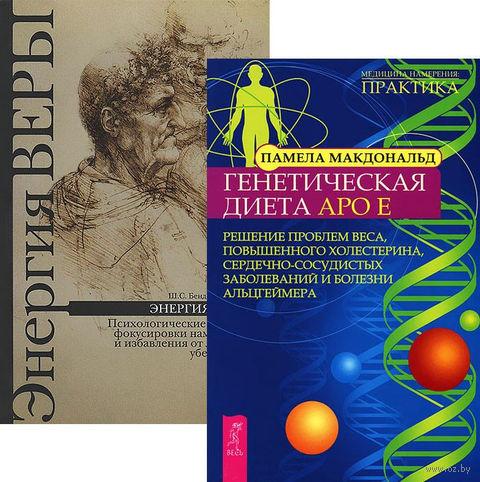 Генетическая диета Apo E. Энергия веры (комплект из 2-х книг) — фото, картинка