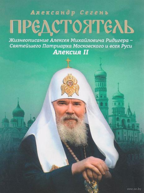 Предстоятель. Жизнеописание Святейшего Патриарха Московского и всея Руси Алексия II — фото, картинка
