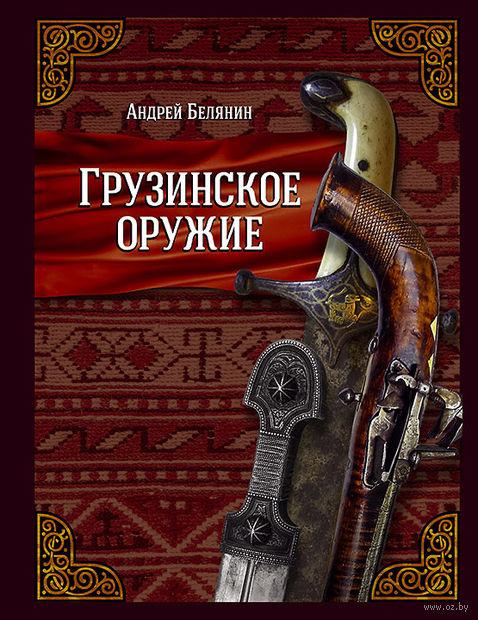 Грузинское оружие — фото, картинка