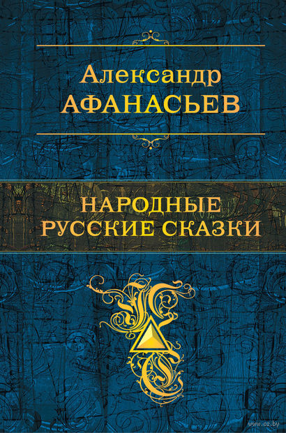 Народные русские сказки — фото, картинка