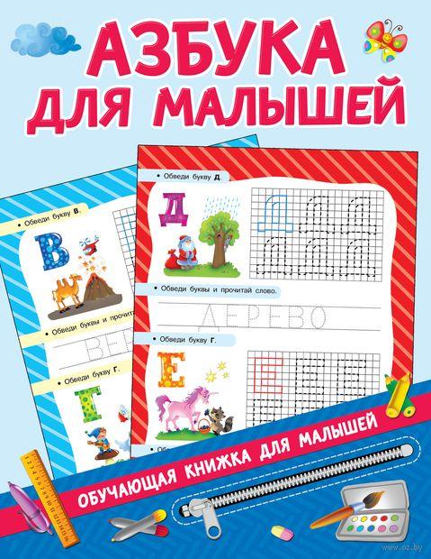 Азбука для малышей (м) — фото, картинка