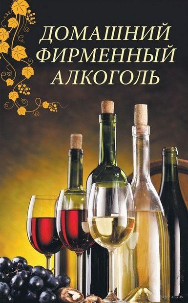 Домашний фирменный алкоголь — фото, картинка