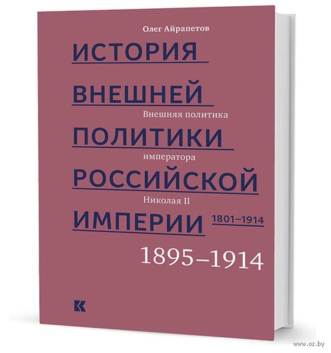 История внешней политики Российской империи. 1801-1914 годы. Том 4 — фото, картинка