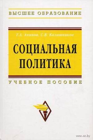 Социальная политика. Григор Ахинов, Сергей Калашников
