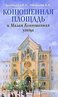 Конюшенная площадь и Малая Конюшенная улица. Владимир Аксельрод, Алена Манькова