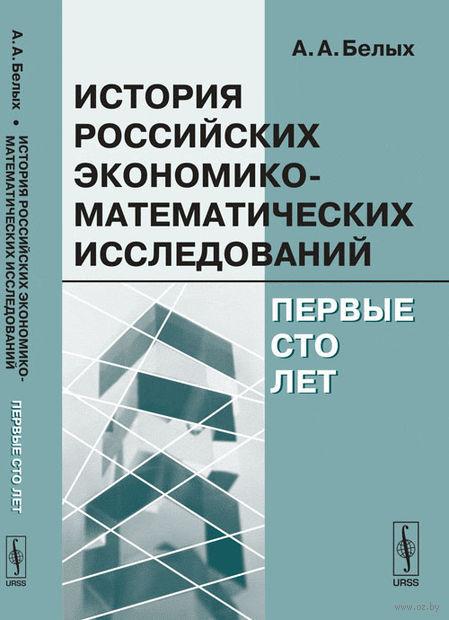 История российских экономико-математических исследований. Первые сто лет — фото, картинка