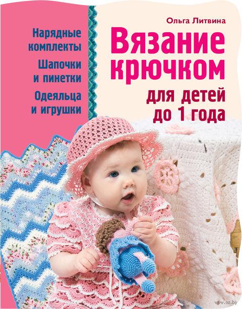 Вязание крючком для детей до 1 года. Ольга Литвина