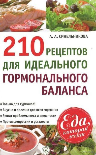 210 рецептов для идеального гормонального баланса. А. Синельникова