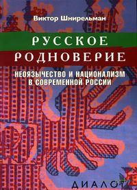 Русское родноверие. Неоязычество и национализм в современной России — фото, картинка