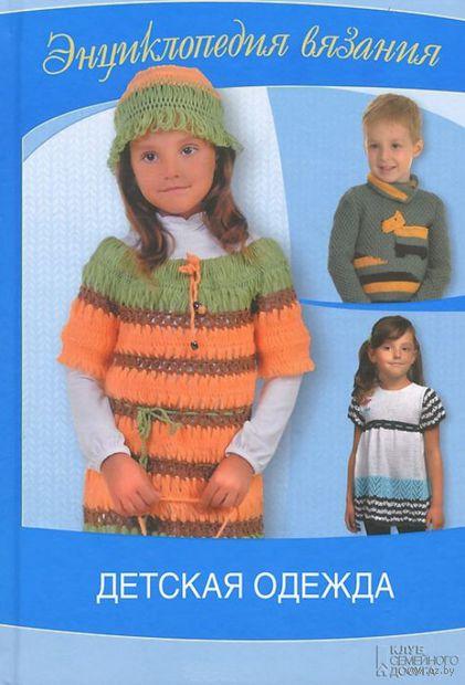 Детская одежда — фото, картинка