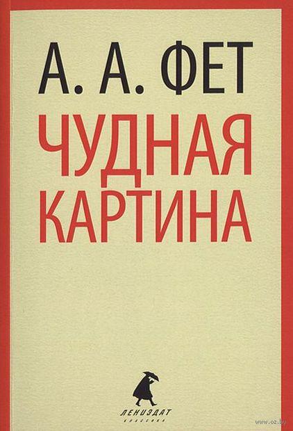 Чудная картина (м). Афанасий Фет