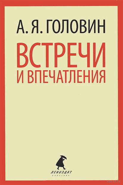 Встречи и впечатления (м). А. Головин