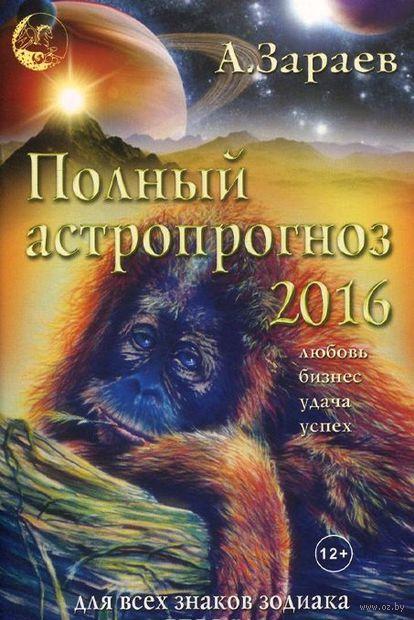 Полный астропрогноз на 2016 год. Александр Зараев