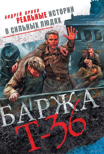 Баржа Т-36. Пятьдесят дней смертельного дрейфа. А. Орлов