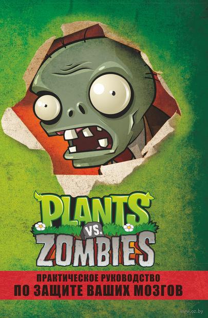 Растения против Зомби. Практическое руководство по защите ваших мозгов