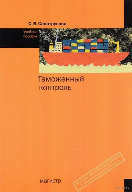 Таможенный контроль. С. Сенотрусова