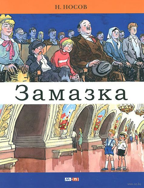 Замазка. Николай Носов