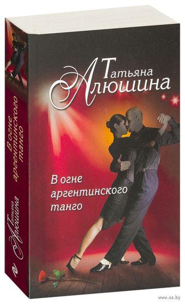 В огне аргентинского танго (м). Татьяна Алюшина