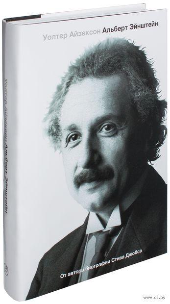 Эйнштейн. Его жизнь и его Вселенная. Уолтер Айзексон