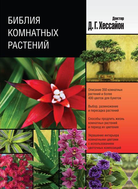 Библия комнатных растений. Дэвид Джеральд  Хессайон