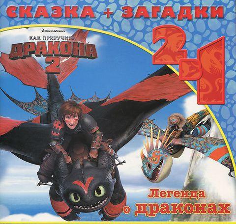 Как приручить дракона 2. Легенда о драконах