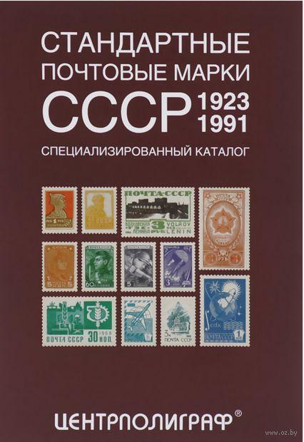 Стандартные почтовые марки СССР. 1923-1991