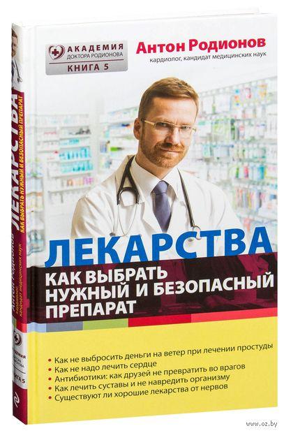 Лекарства. Как выбрать нужный и безопасный препарат. А. Родионов