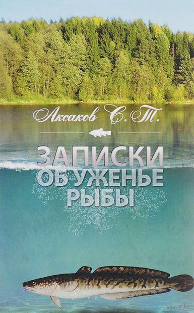 Записки об уженье рыбы. Сергей Аксаков