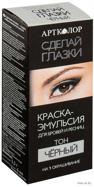 """Краска для бровей и ресниц """"Сделай глазки"""" (тон: черный)"""