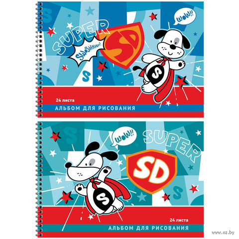 """Альбом для рисования """"Super Dog"""" (А4; 24 листа)"""
