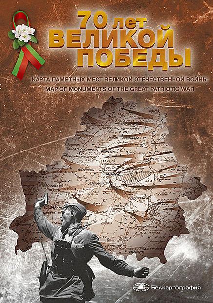 70 лет Великой Победы. Карта памятных мест Великой Отечественной войны