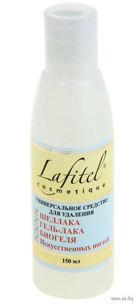 """Жидкость для снятия лака """"Lafitel"""" (150 мл) — фото, картинка"""