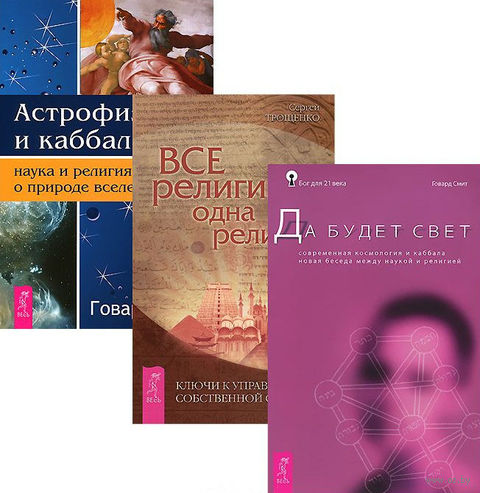 Астрофизика и Каббала. Все религии - одна религия. Да будет свет (комплект из 3-х книг) — фото, картинка