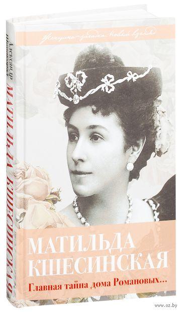 Матильда Кшесинская. Главная тайна дома Романовых — фото, картинка