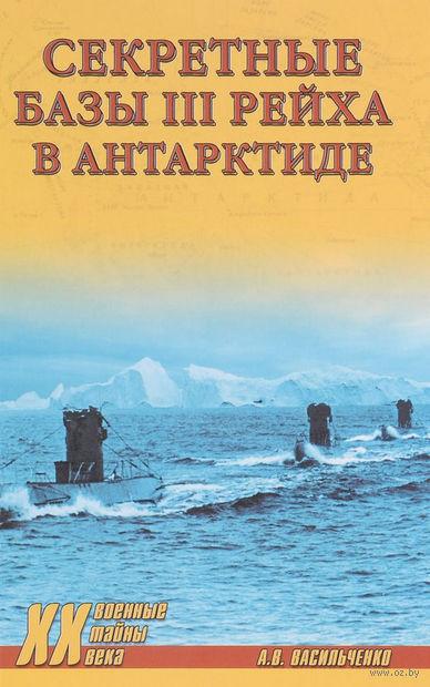 Секретные базы III рейха в Антарктиде — фото, картинка