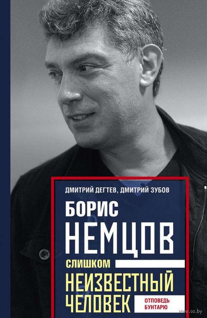 Борис Немцов. Слишком неизвестный человек. Отповедь бунтарю — фото, картинка