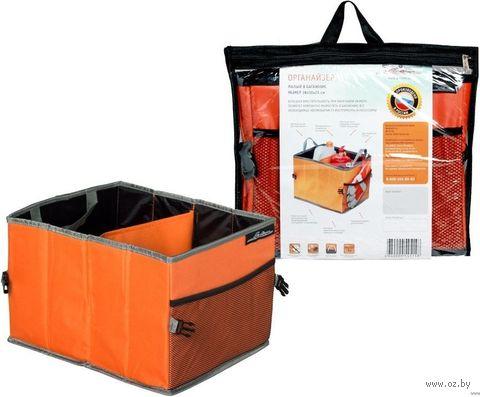 Органайзер в багажник (38х30х25 см; арт. AO-ST-06) — фото, картинка