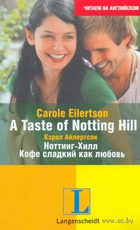A Taste of Notting Hill. Кэрол Айлертсон