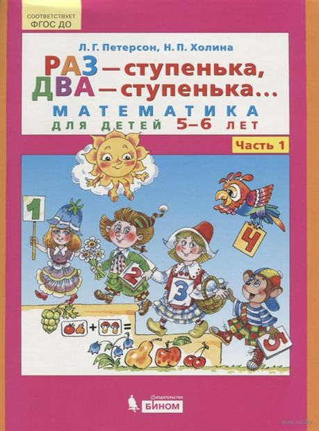 Раз - ступенька, два - ступенька... Математика для детей 5-6 лет. Часть 1 — фото, картинка