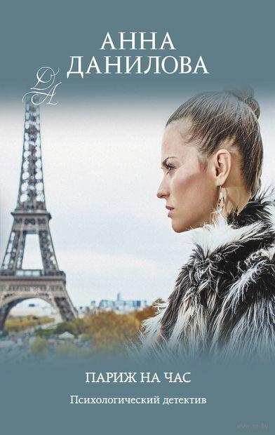 Париж на час — фото, картинка