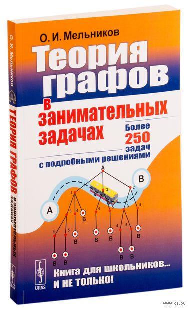Теория графов в занимательных задачах (м) — фото, картинка