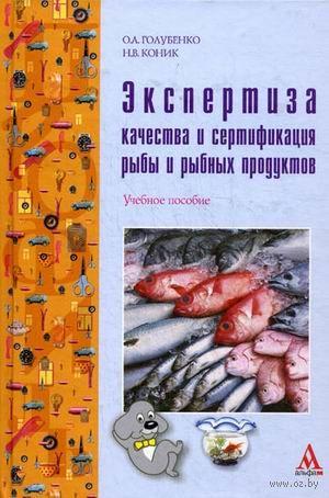 Экспертиза качества и сертификация рыбы и рыбных продуктов. Ольга Голубенко, Н. Коник