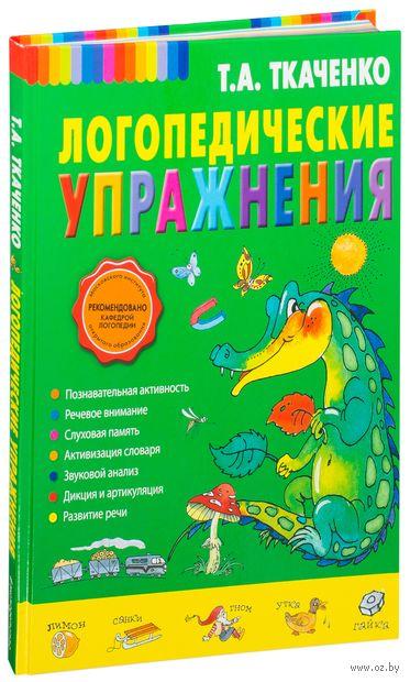 Логопедические упражнения. Татьяна Ткаченко