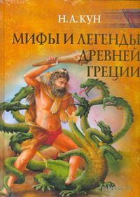Мифы и легенды Древней Греции. Николай Кун