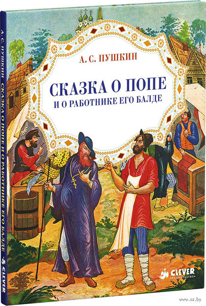 Сказка о попе и о работнике его Балде. Александр Пушкин