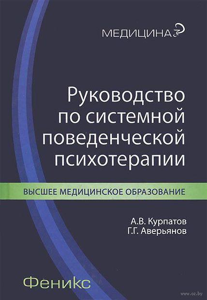 Руководство по системной поведенческой психотерапии. Геннадий Аверьянов, Андрей Курпатов