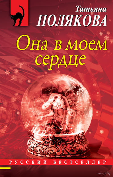 Она в моем сердце (м). Татьяна Полякова