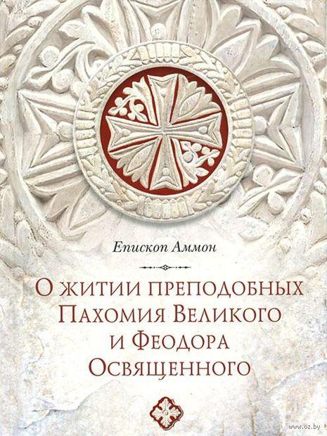 О житии преподобных Пахомия Великого и Феодора Освященного. Епископ Аммон