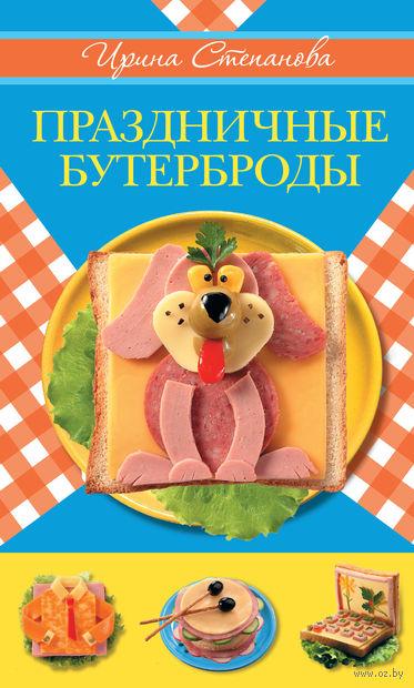 Праздничные бутерброды. Ирина Степанова